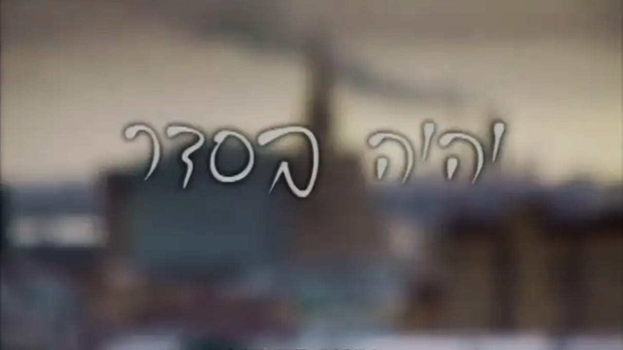 Watch Full Movie - יהיה בסדר