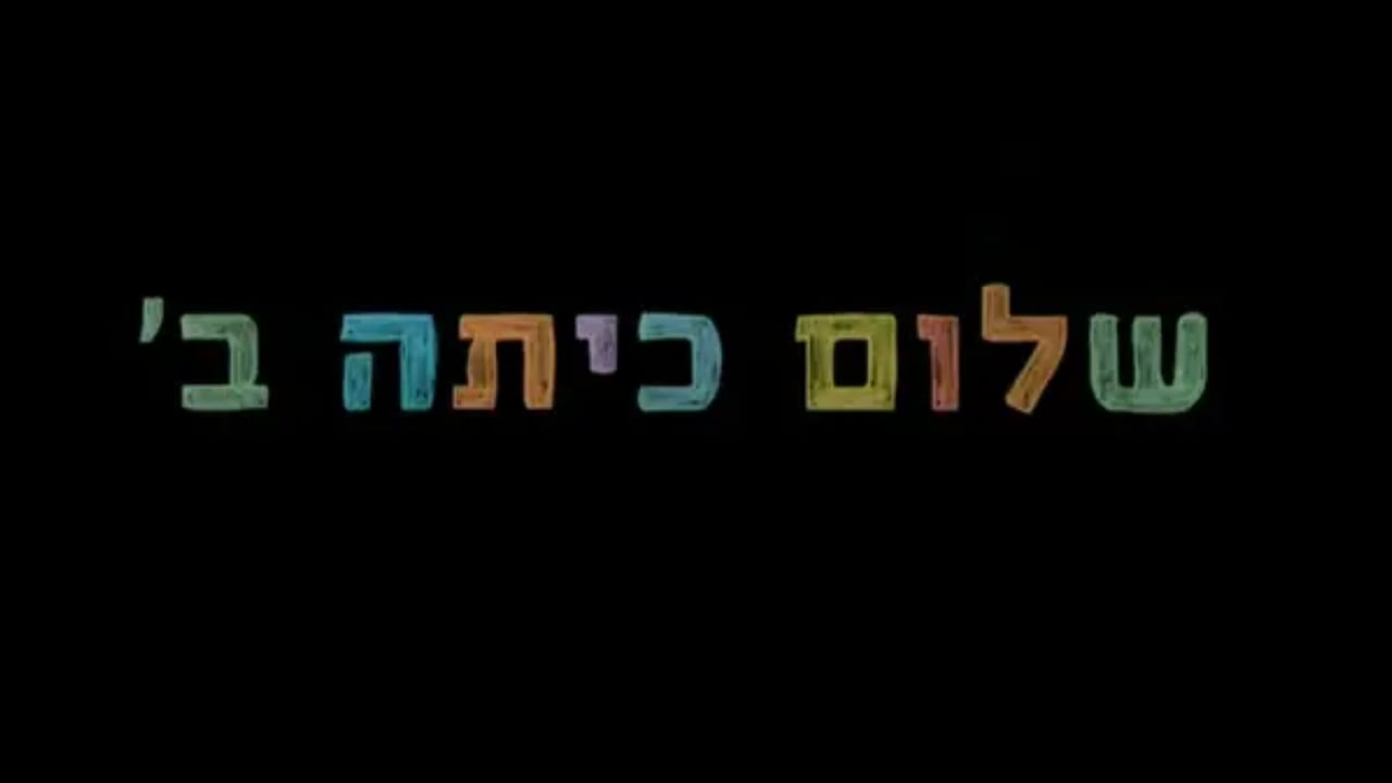 Watch Full Movie -  שלום כיתה ב׳