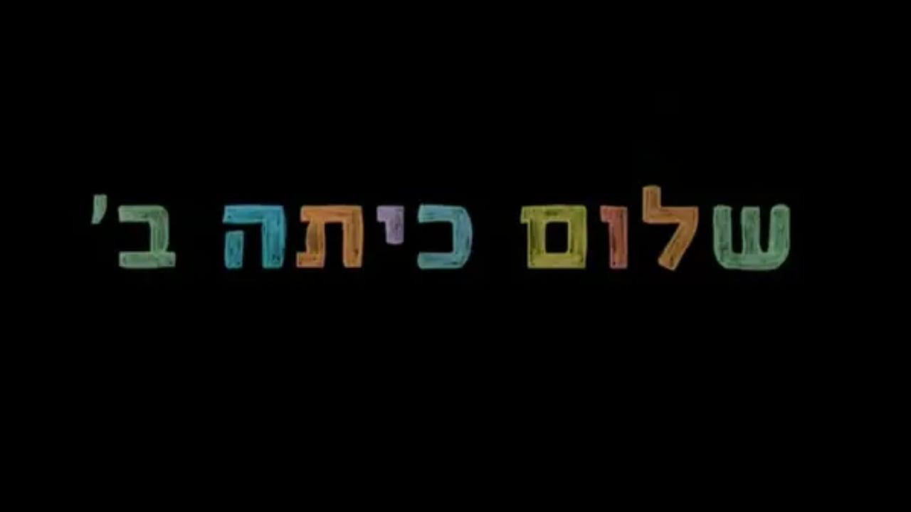 Watch Full Movie -  שלום כיתה ב׳