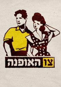 צו האופנה - תולדות האופנה הישראלית
