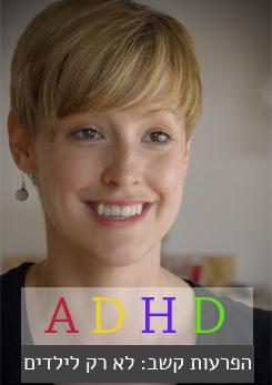 Watch Full Movie - ADHD - הפרעות קשב: לא רק לילדים - New & Latest
