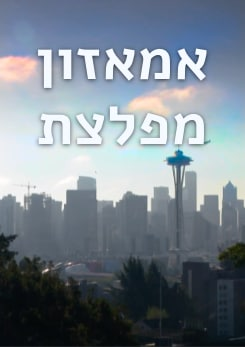 Watch Full Movie - אמאזון: מפלצת - New & Latest