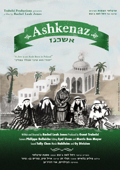 Watch Full Movie - Ashkenaz