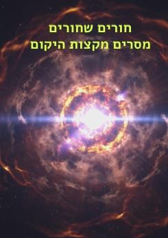 Watch Full Movie - חורים שחורים - מסרים מקצות היקום