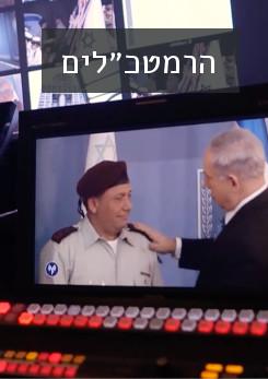 Watch Full Movie - הרמטכ״לים - פרק 5: מגן הדמוקרטיה