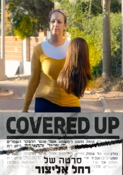 Watch Full Movie - Covered Up