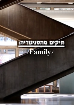 Watch Full Movie - Defense Files: Family