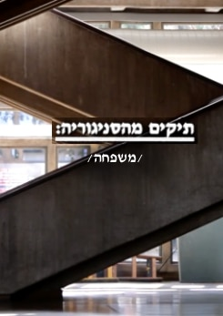 Watch Full Movie - תיקים מהסנגוריה: משפחה