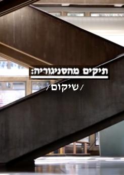Watch Full Movie - תיקים מהסנגוריה: שיקום