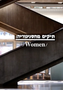 Watch Full Movie - Defense Files: Women
