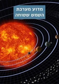 Watch Full Movie - מדוע מערכת השמש שטוחה?