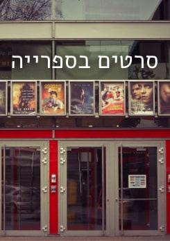 Watch Full Movie - סרטים בספרייה