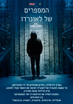 Watch Full Movie - המספרים של לאונרדו - Rent or Purchase Movie