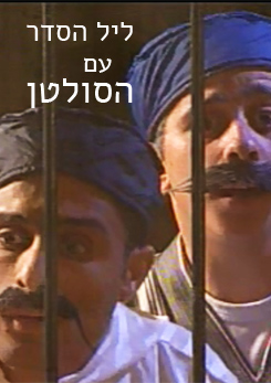 Watch Full Movie - ליל הסדר עם הסולטן