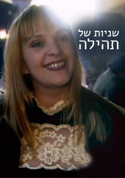 Watch Full Movie - שניות של תהילה - Rent or Purchase Movie