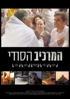 Watch Full Movie - המרכיב הסודי - New & Latest