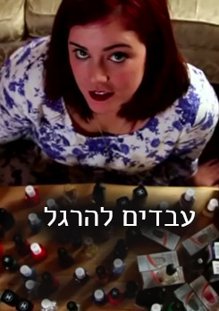 Watch Full Movie - עבדים להרגל - New & Latest