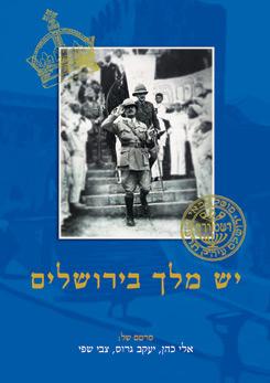Watch Full Movie - יש מלך בירושלים