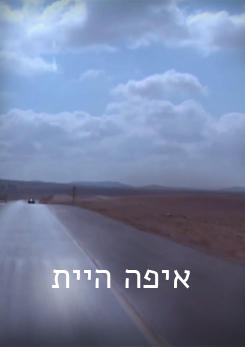 Watch Full Movie - איפה היית