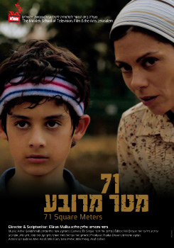Watch Full Movie - 71 מטר מרובע - Free Movies