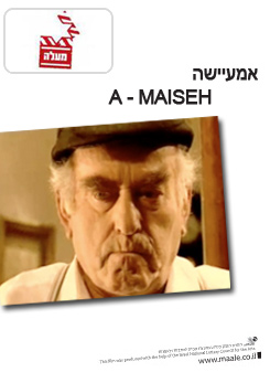 Watch Full Movie - התליין