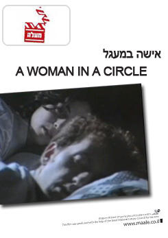 Watch Full Movie - אישה במעגל