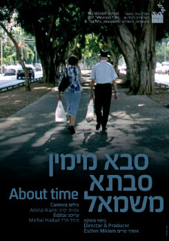 Watch Full Movie - שלום יעקב, שלום מלכה