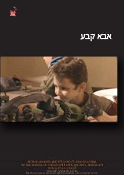 Watch Full Movie - מי בא לאבא