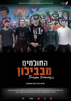 Watch Full Movie - Babylon Dreamers