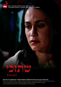 Watch Full Movie - הלל