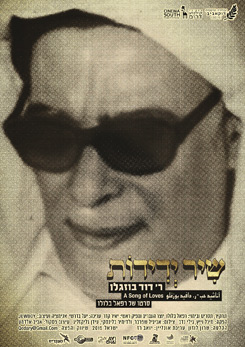 Watch Full Movie - Bialik - King of the Jews