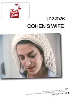 Watch Full Movie - Cohen's Wife
