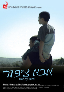 Watch Full Movie - שובי שולמית