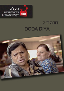 Watch Full Movie - לבד