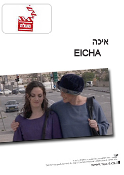 Watch Full Movie - איכה - Free Movies
