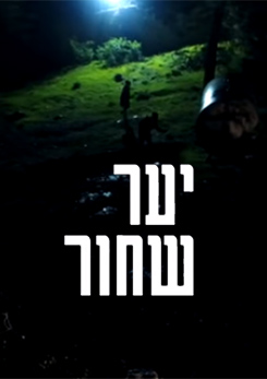 Watch Full Movie - יער שחור