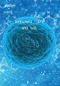 בקרוב נרפא עם תאים, לא עם תרופות
