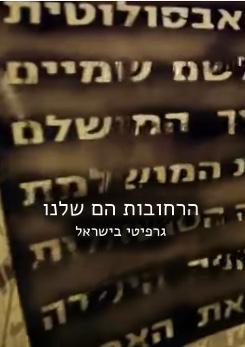 הרחובות הם שלנו - גרפיטי בישראל