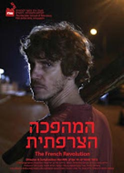 Watch Full Movie - הרי את