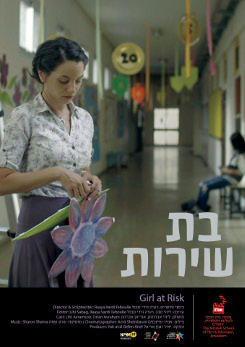 Watch Full Movie - בת שירות