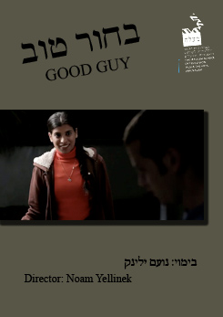 Watch Full Movie - בחור טוב
