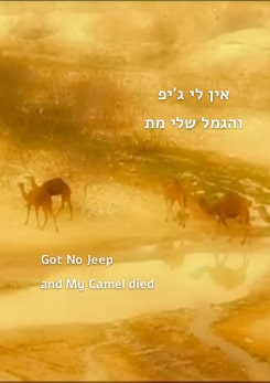 Watch Full Movie - Got No Jeep and My Camel Died