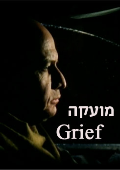 Watch Full Movie - מועקה