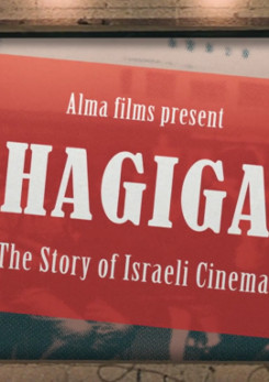 Watch Full Movie - Hagiga - History of Israeli Cinema #1