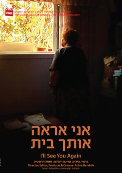 Watch Full Movie - תגיד בית