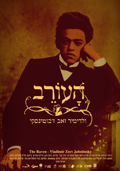 Watch Full Movie - The Raven - Ze'ev Jabotinsky - Watch Documentries