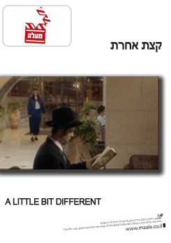 Watch Full Movie - קצת אחרת