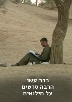 Watch Full Movie - עיר מקלט