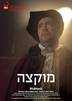 Watch Full Movie - שבע ברכות
