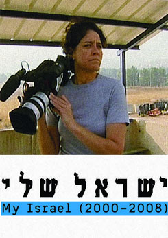 Watch Full Movie - ישראל שלי